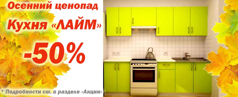 Акция кухня